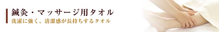 » 用途別 » 鍼灸・マッサージ用タオル