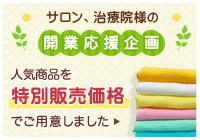 サロン、治療院様向け 開業応援企画!人気のタオルを特別価格でご用意しました。