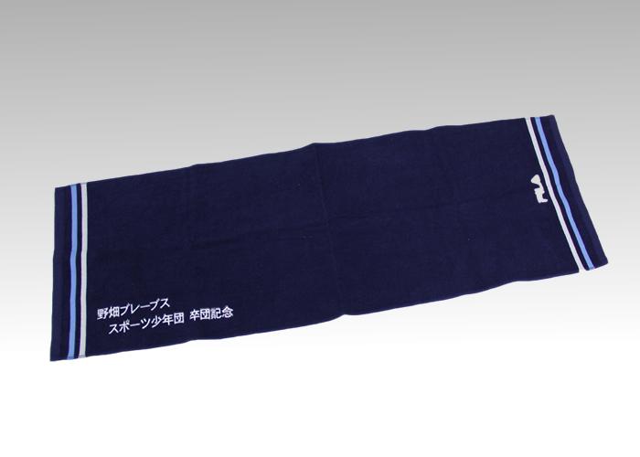 刺繍スポーツタオル