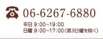 TEL:06-6267-6880