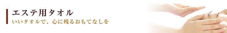 » 用途別 » エステ用タオル